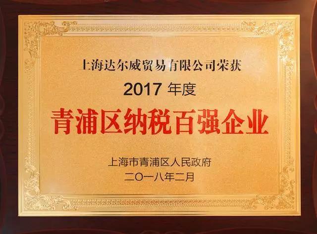 【TST】庭秘密上海达尔威贸易有限公司首次举办媒体开放日活动