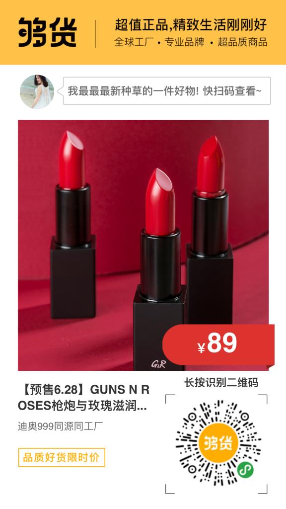 """够货全新推出的品牌""""枪炮与玫瑰""""小黑糖"""