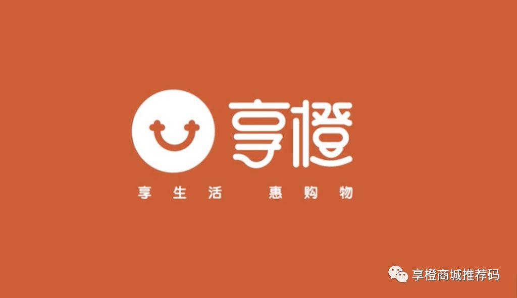 京东享橙-无界社交电商零售平台
