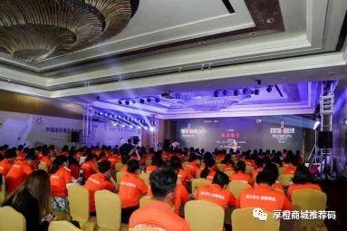 社交电商新力量—京东享橙在杭州正式启动