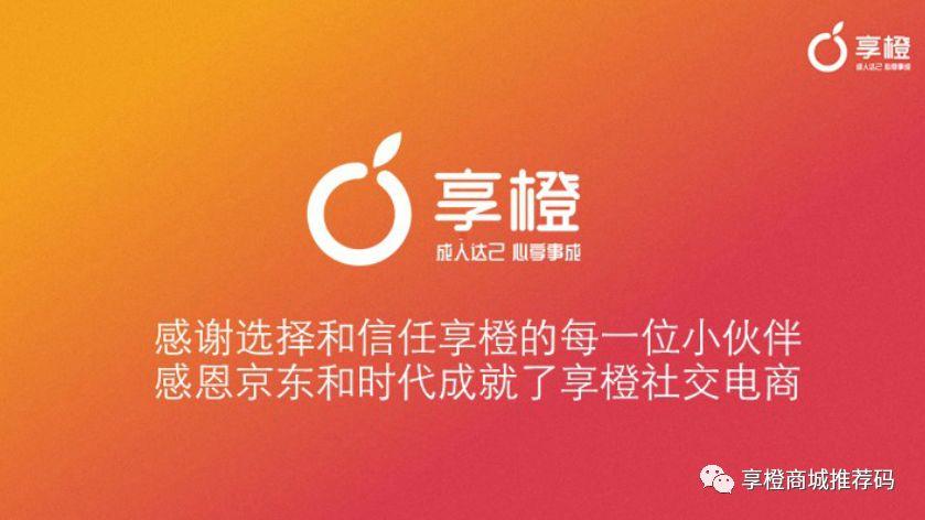 京东享橙与其他社交电商平台的区别!
