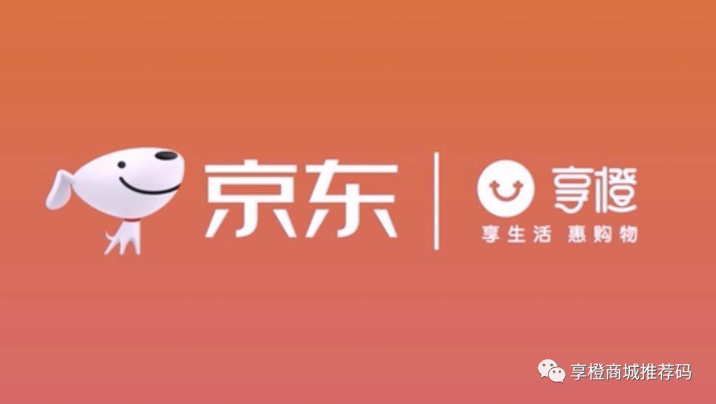 京东享橙 开启社交电商4.0时代 电商新风口 你不容错过
