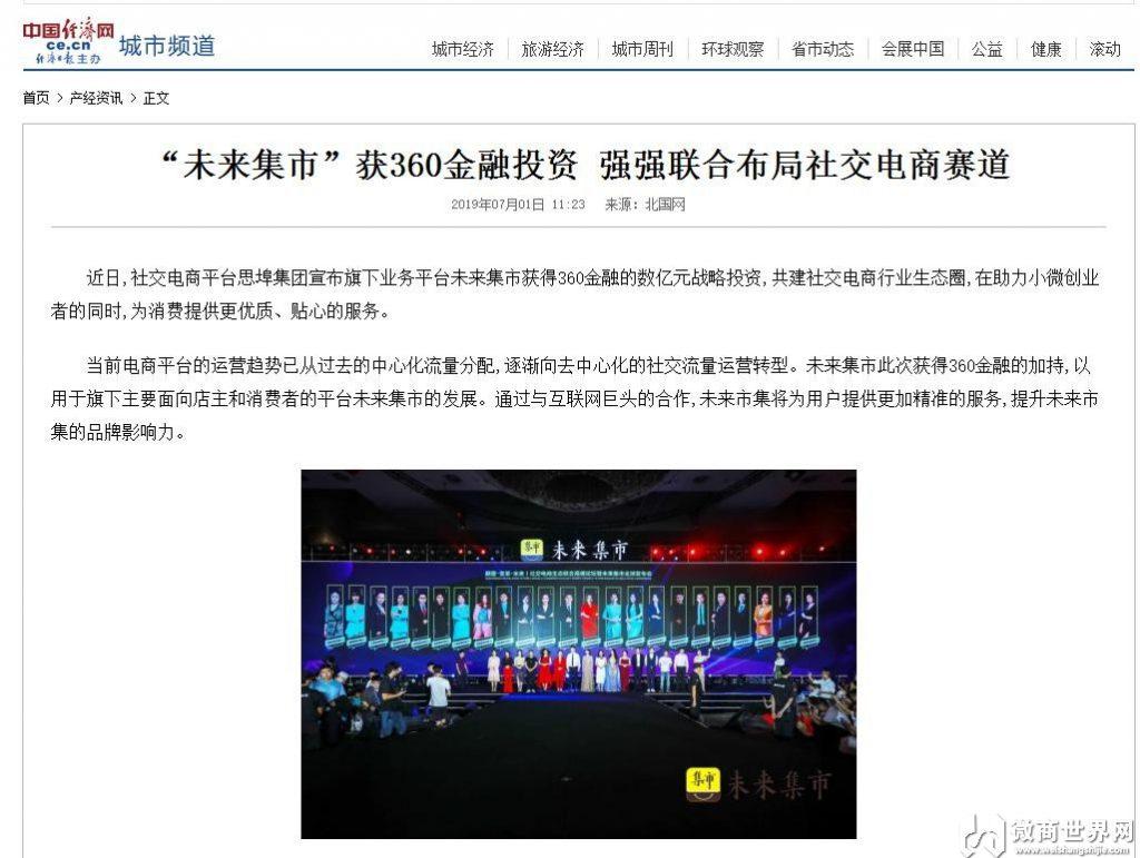 """60创办人周鸿祎正式投资思埠集团旗下未来集市社交电商平台"""""""