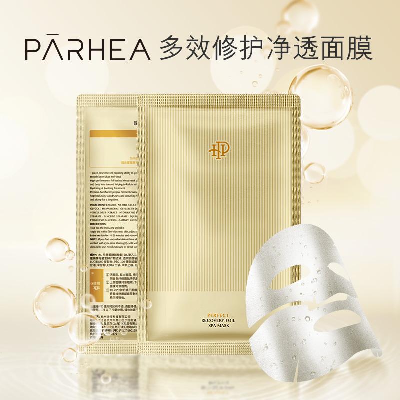够货PARHEA—平价版钢铁侠面膜