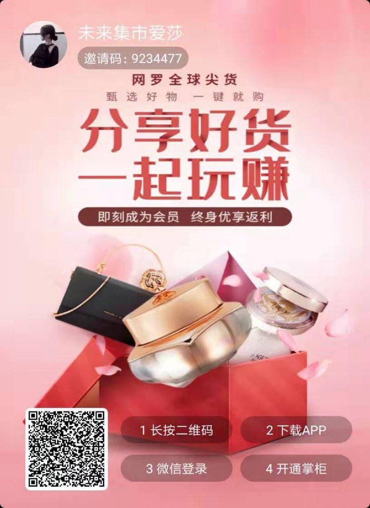 """""""广东省社交电商专委会""""成立,未来集市引领行业健康发展"""