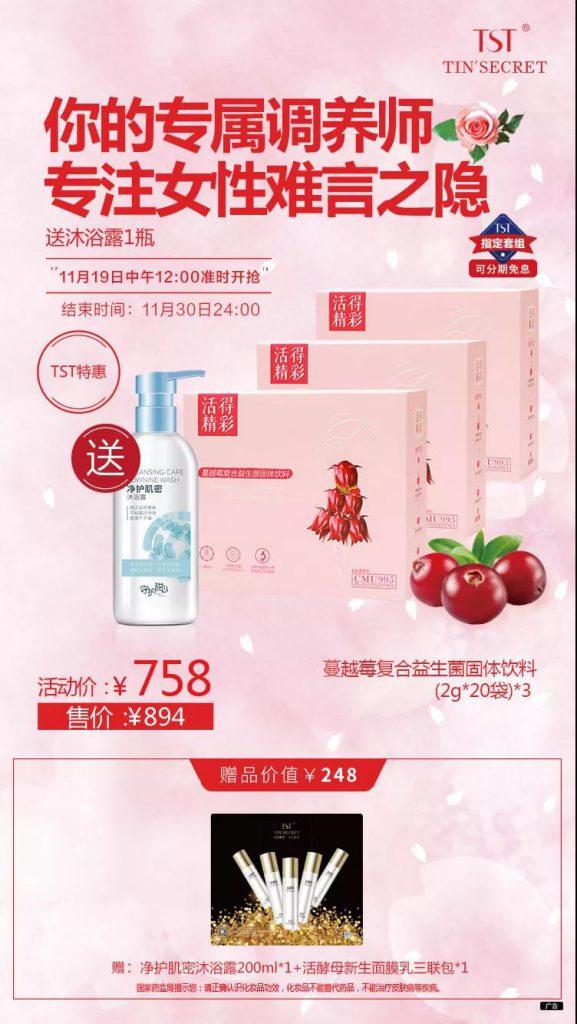 【TST】蔓越莓复合益生菌固体饮料 | 女性专属调养师,精致生活从此开始~