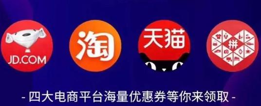 优惠券平台【有商品】