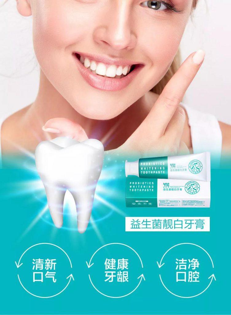 新品首发 | TST益生菌靓白牙膏,护齿清新,给你最贴心守护~