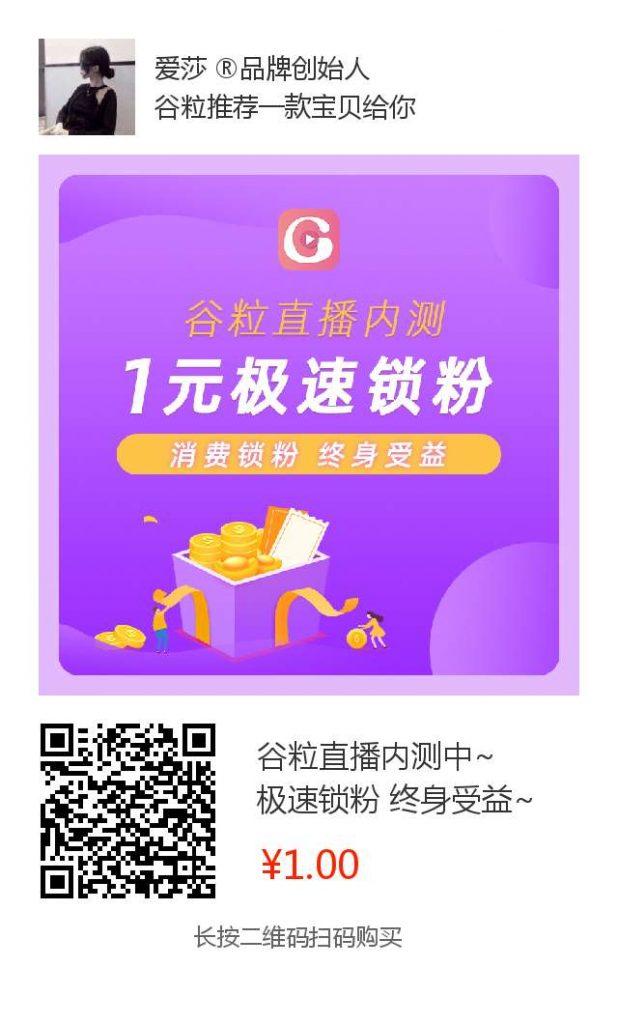 谷粒GO,专注中国健康生活的5G短视频直播电商平台!!