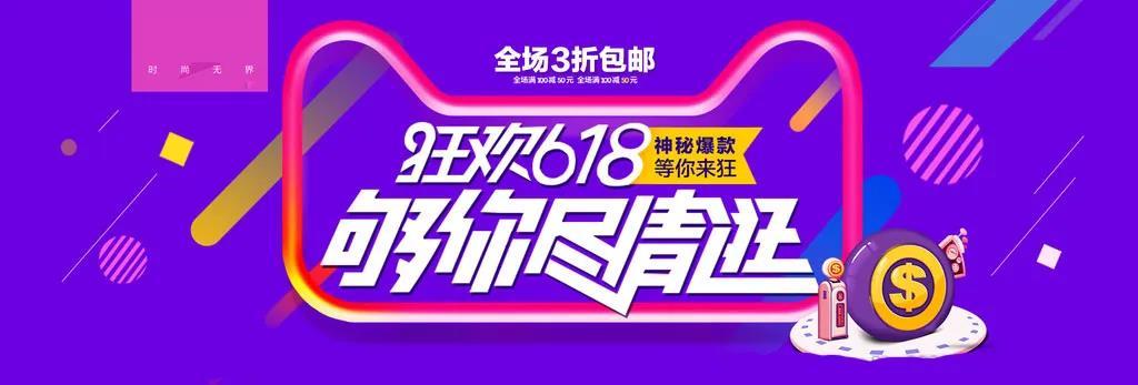"""18狂欢节,天猫,淘宝,京东,拼多多优惠券"""""""