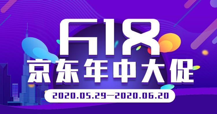 京东618大促活动红包!!