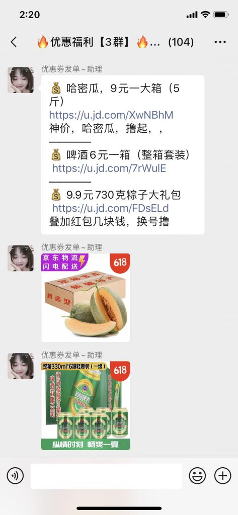 """18京东内部优惠券购物群!!!"""""""