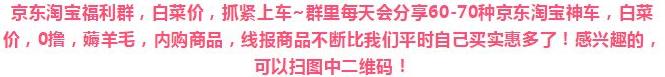 京东神券低价漏洞群 省钱薅羊毛内购群!!