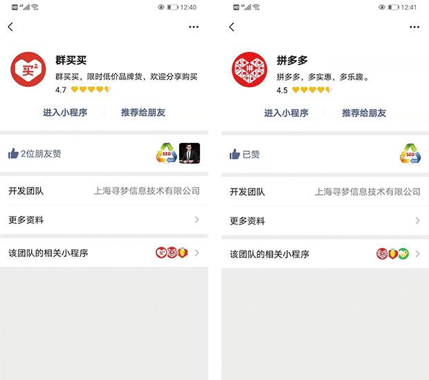 群买买app小程序